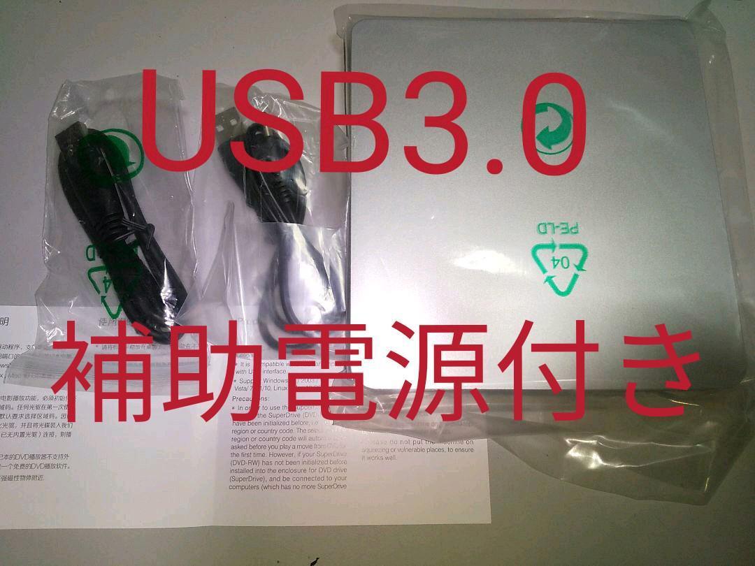 外付けDVDドライブ USB3.0 補助電源(セルフパワー)USBケーブル付き