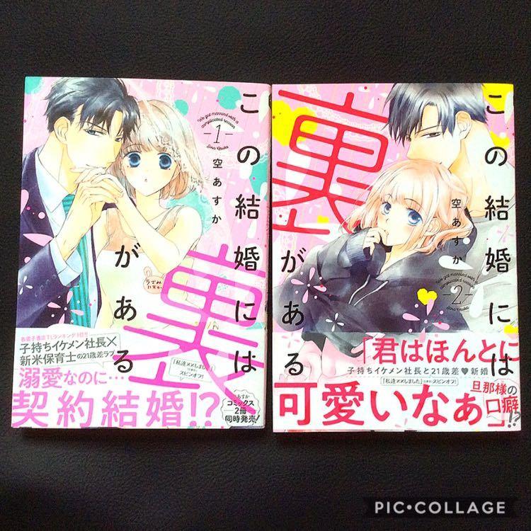 ★☆TLコミック 空あすか この結婚には裏がある 1,2巻セット ショコラブ COMICS libre リブレ 漫画☆★
