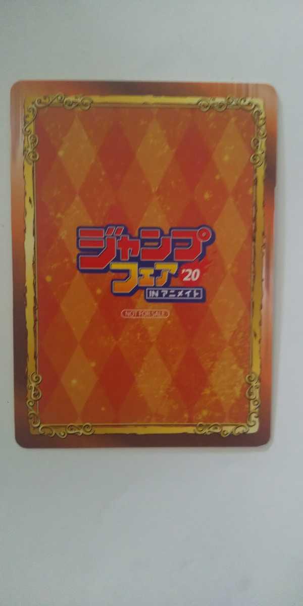 ジャンプフェア'20 IN アニメイト☆カード☆レオナルド・ウォッチ☆血界戦線 Back 2 Back_画像2