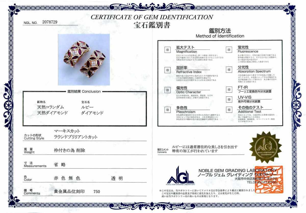 F2219【Dior】ディオール ルビー 絶品ダイヤモンド 最高級18金無垢セレブリティイヤリング 総重量13.5g 幅22.9×10.6mm_画像4