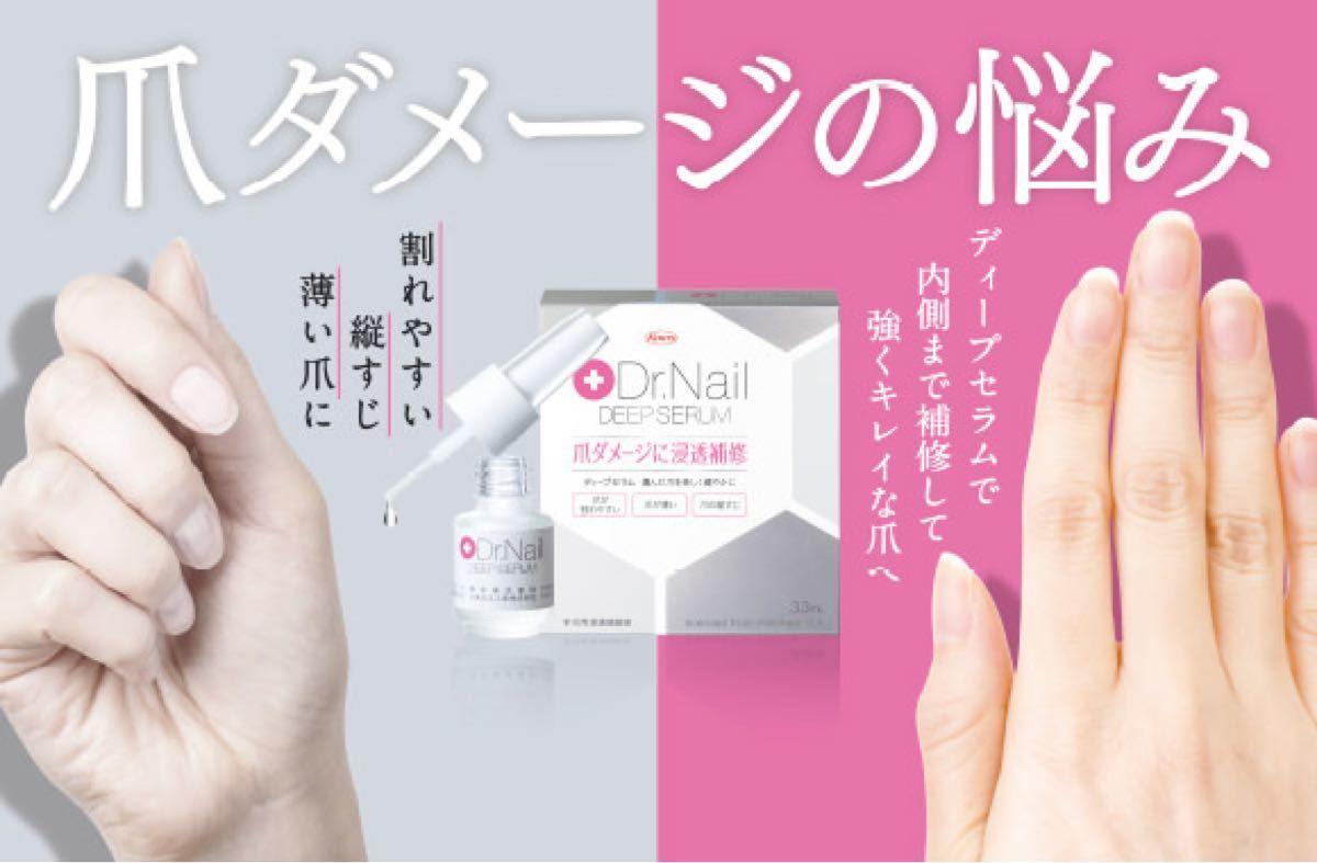 【新品・未開封】Dr.Nail ディープセラム ローズの香り  6.6ml