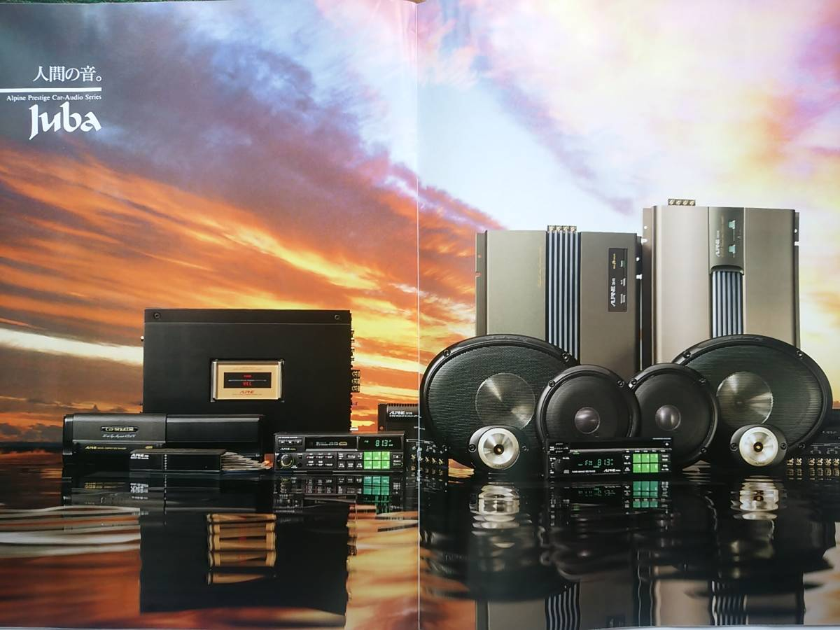 ALPINEカタログ Car Audio and Communication Systems 1993SPRING>SUMMER_画像3