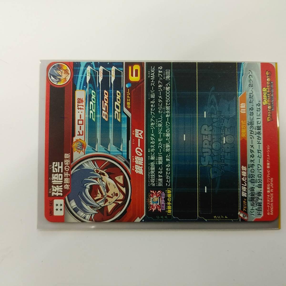 Dragon Ball Heroes UM1 SEC