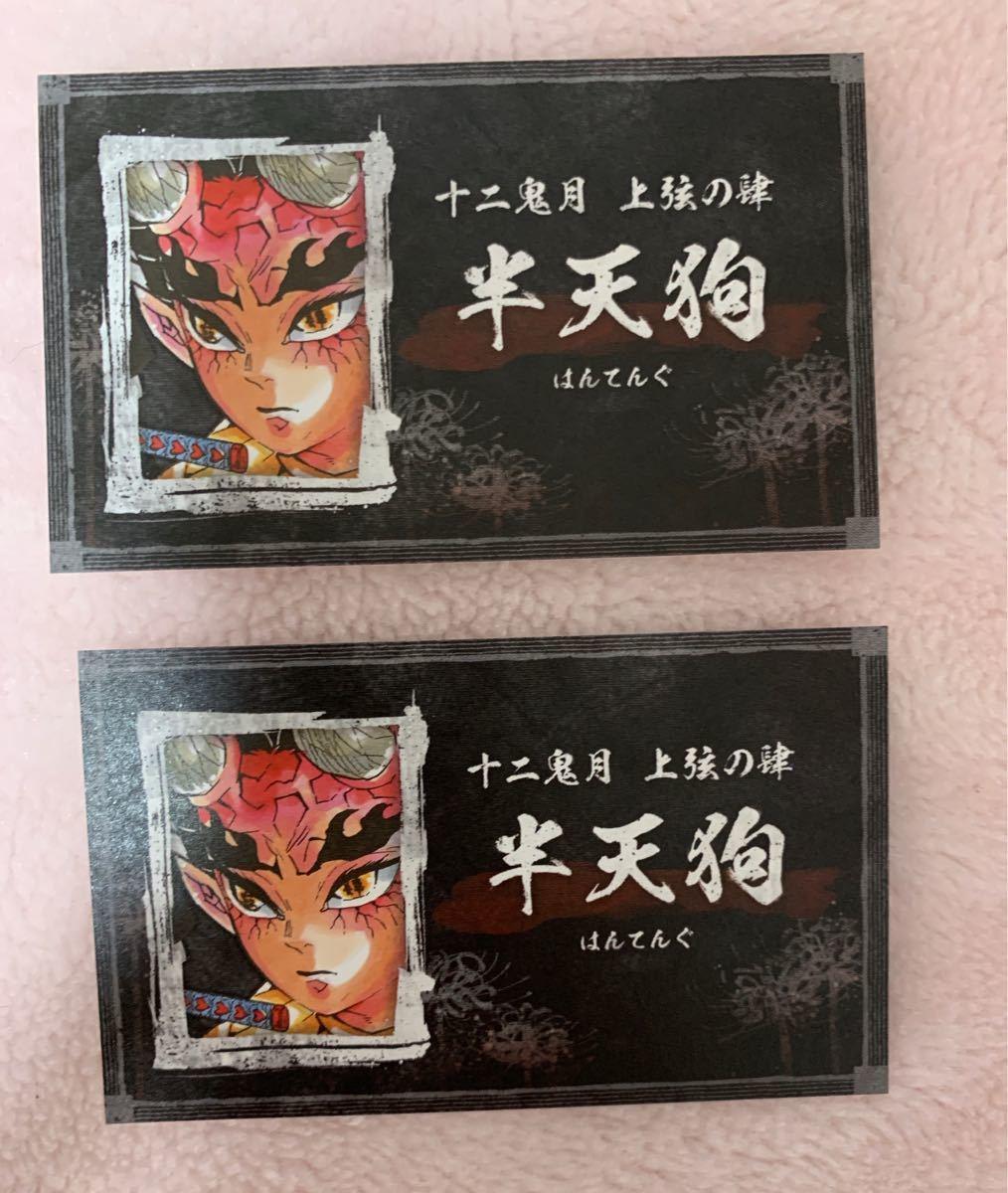 鬼滅の刃 鬼滅 名刺カードコレクション 名刺 カード 半天狗