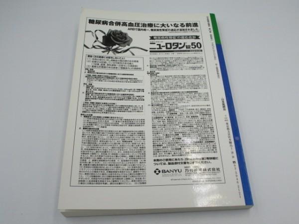 最新 臨床検査のABC 日本医師会雑誌 第135巻・特別号 生涯教育シリーズ CPA-A15-M3_画像7