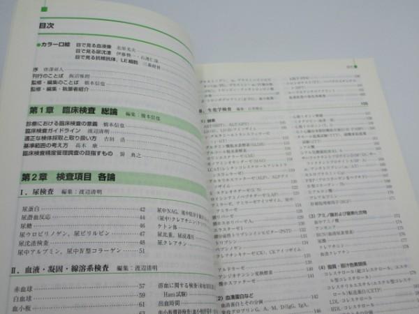 最新 臨床検査のABC 日本医師会雑誌 第135巻・特別号 生涯教育シリーズ CPA-A15-M3_画像4