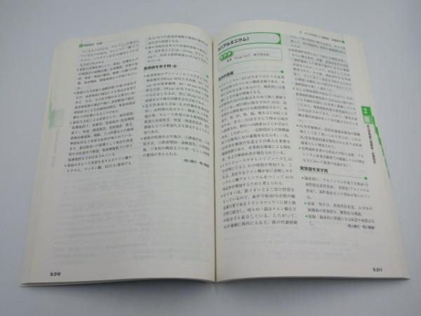 最新 臨床検査のABC 日本医師会雑誌 第135巻・特別号 生涯教育シリーズ CPA-A15-M3_画像5