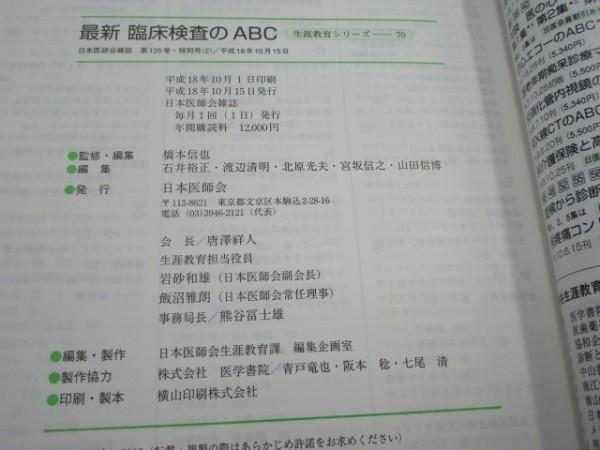 最新 臨床検査のABC 日本医師会雑誌 第135巻・特別号 生涯教育シリーズ CPA-A15-M3_画像6