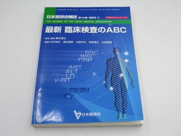 最新 臨床検査のABC 日本医師会雑誌 第135巻・特別号 生涯教育シリーズ CPA-A15-M3_画像1
