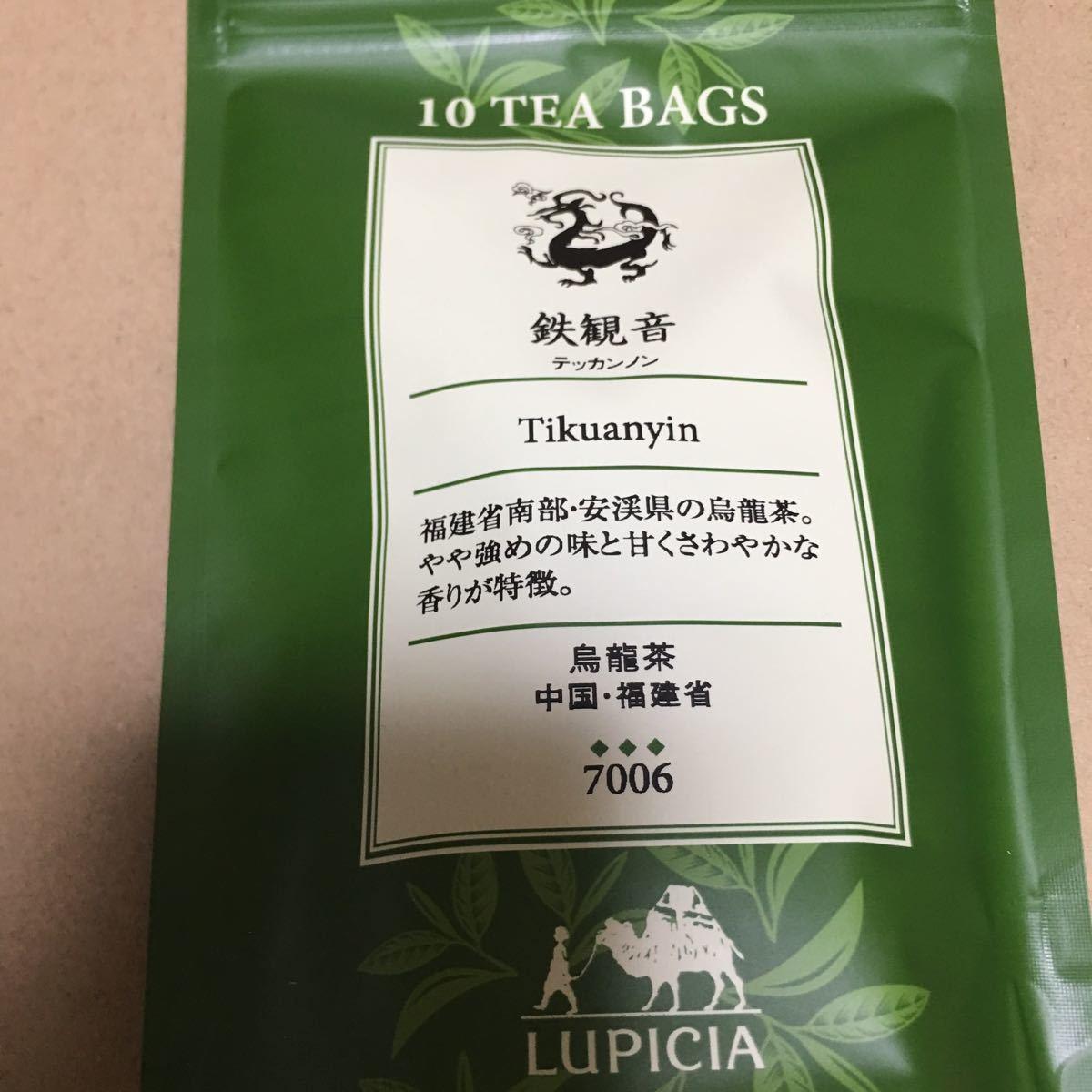 ルピシア 鉄観音 ティーバッグ10個入り 30g烏龍茶 ウーロン茶 新品未開封