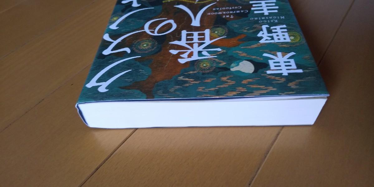 「くすの木の番人」東野圭吾