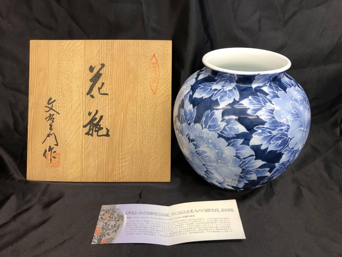 「有田焼」 文右衛門作 染付花 花瓶 共箱付き 花 置物 良品