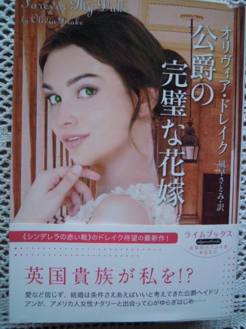 オリヴィア・ドレイク  公爵の完璧な花嫁  used