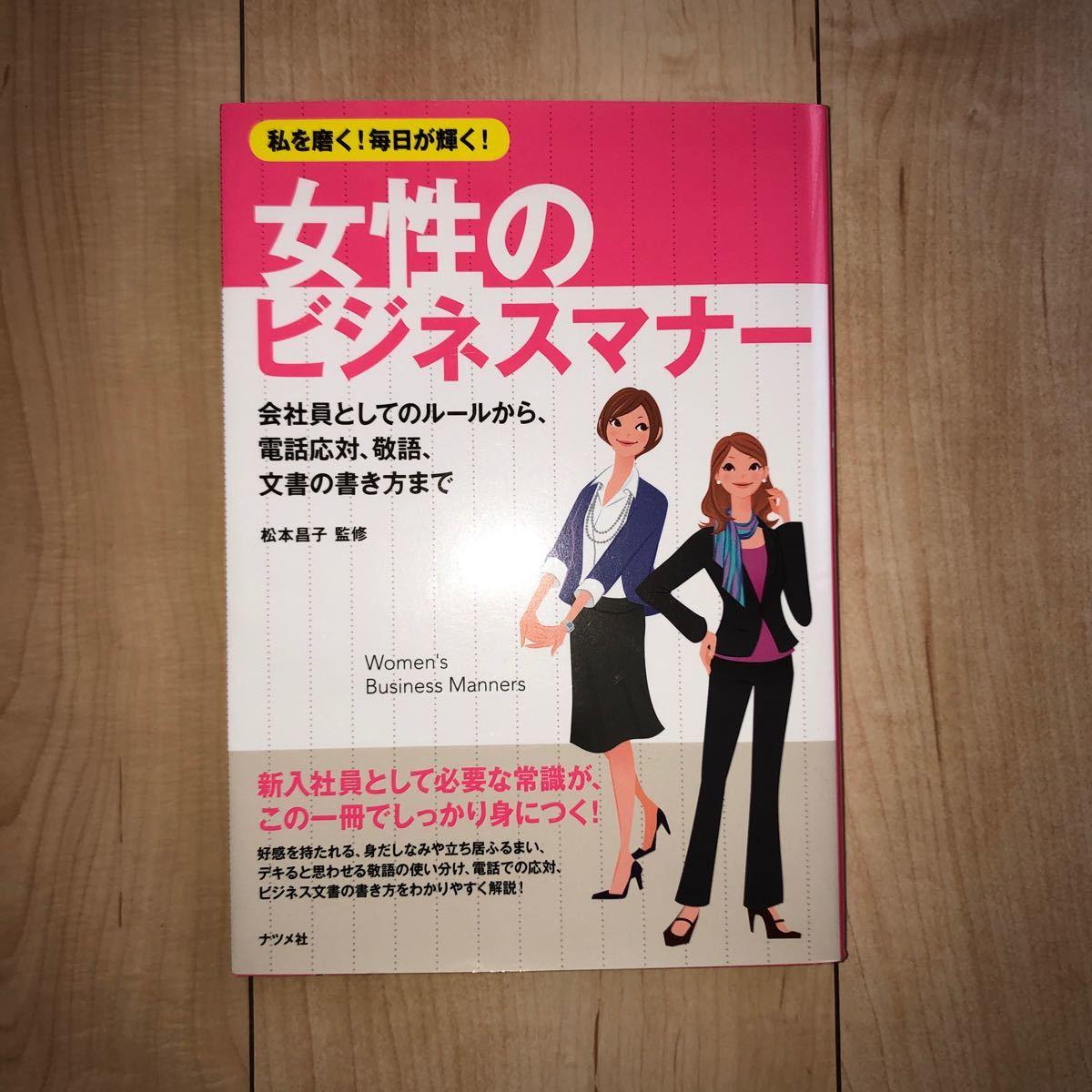 【未使用】女性のビジネスマナー マナー本 ビジネス 社会人