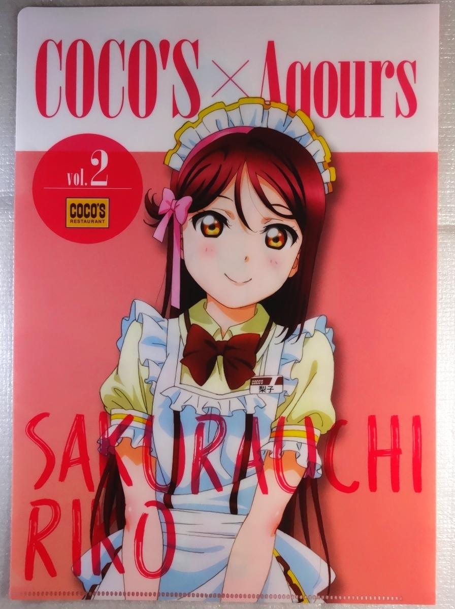 ◆Vol.2 桜内 梨子 COCO'S ココス X ラブライブ! サンシャイン!! Aqours 輝け!みんなの笑顔キャンペーン クリアファイル ◆_画像1