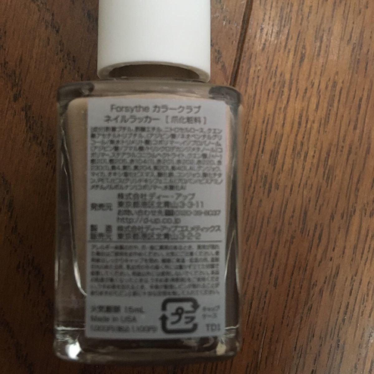 forsythe マニキュア D247