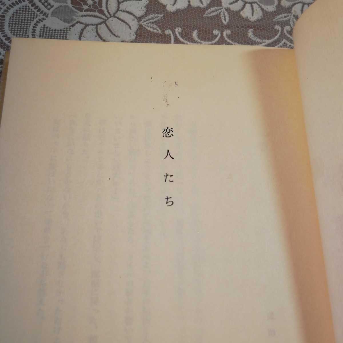 恋人たち 立原正秋著 昭和49年発行 初版本