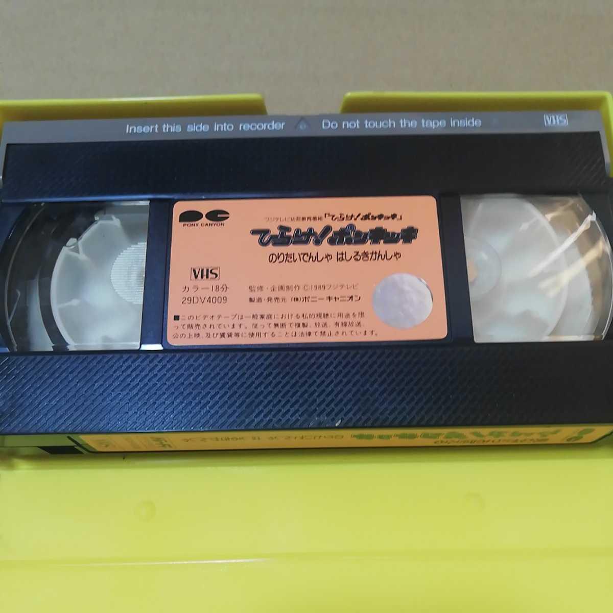 VHS ひらけ!ポンキッキ のりたいでんしゃ はしるきかんしゃ 1989年