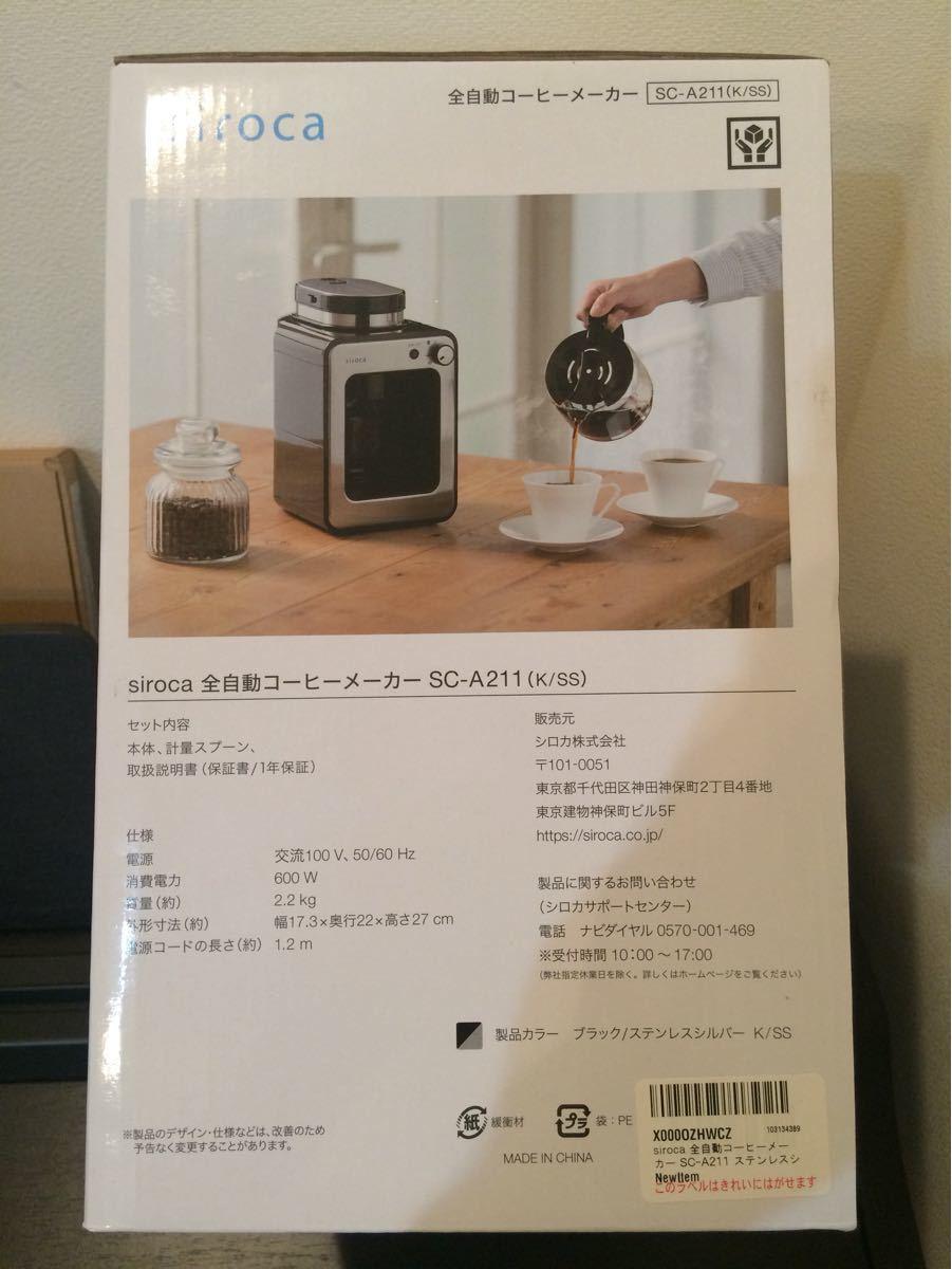 全自動コーヒーメーカー siroca SC-A211