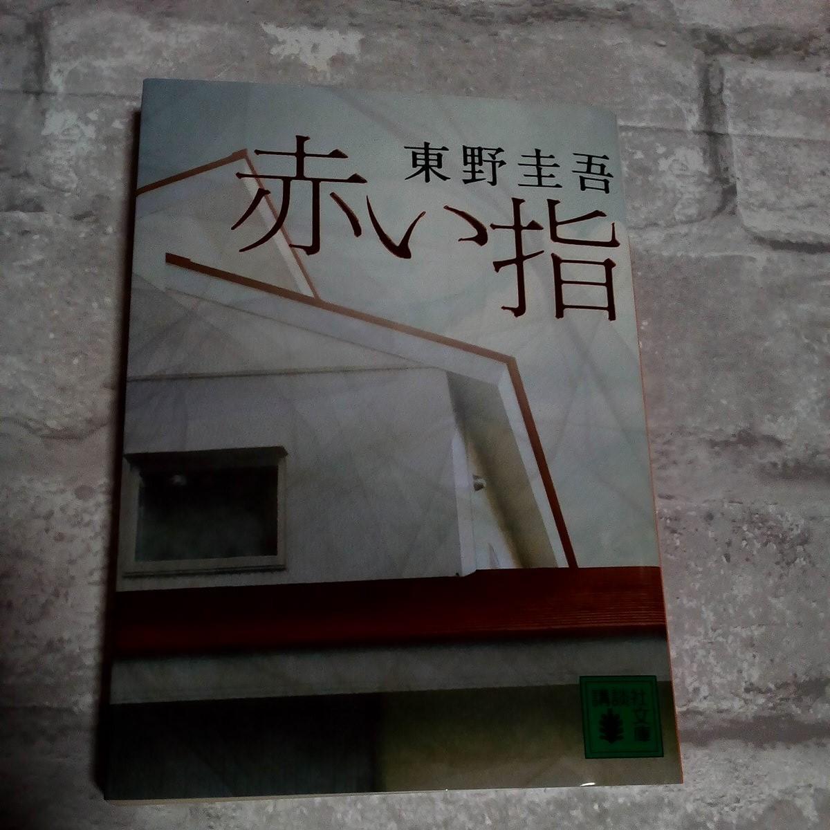 赤い指    / 東野圭吾  著 - 講談社