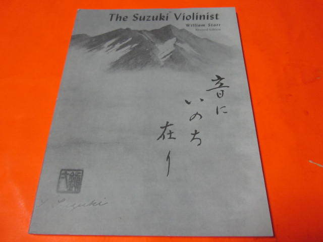 輸入教則本(英語) The Suzuki Violinist: A Guide for Teachers and Parents ( ヴァイオリン 指導 )