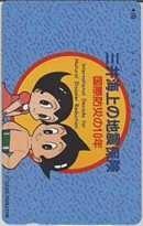 【テレカ】 鉄腕アトム 手塚治虫 ウラン 三井海上の地震保険 テレホンカード 7T-TE0054 B~Cランク_画像1