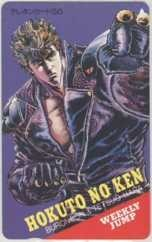 [Telephone card] Hokuto's Fist Masket Our Yoko Tetsuo Shonen Jump Extrapure Telephoneer 1WJ-H0508 B ~ C Rank Back Rust