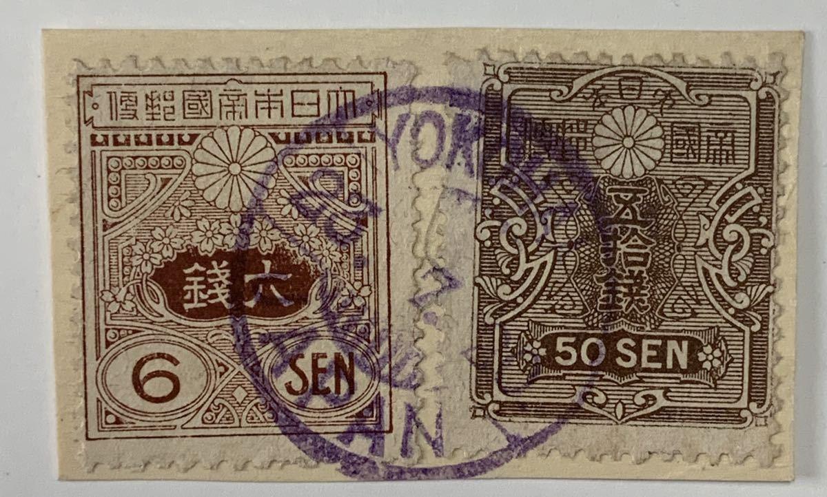 【欧文ゴム鮮明】YOKOHAMA/23.7.20/JAPAN 旧毛6銭50銭_画像1