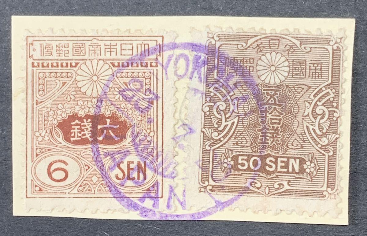 【欧文ゴム鮮明】YOKOHAMA/23.7.20/JAPAN 旧毛6銭50銭_画像3