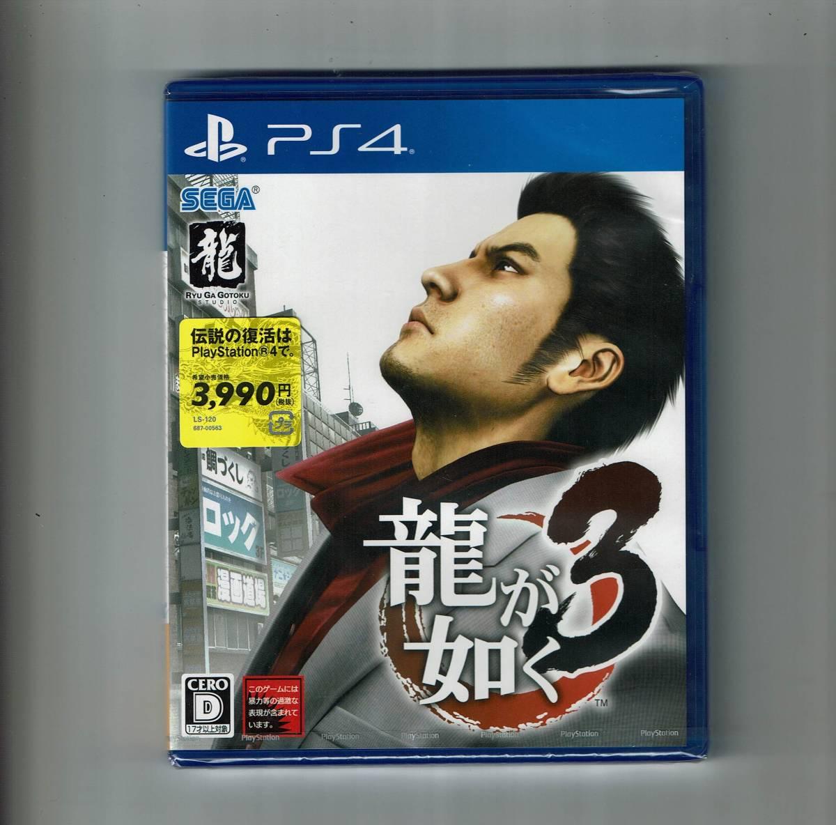 新品 龍が如く3 PS4