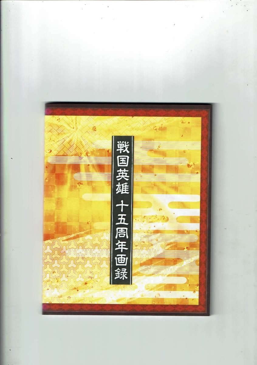 ※特典ブックレットのみ 戦国BASARA4 皇 アニバーサリーエディション Anniversary Edition 特製ブックレット「戦国英雄 十五周年画録」