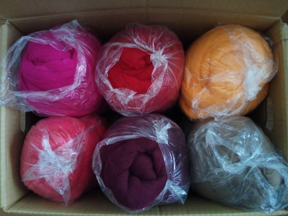 カラー羊毛 フェルト用 手芸用 約500gずつ 6色セット