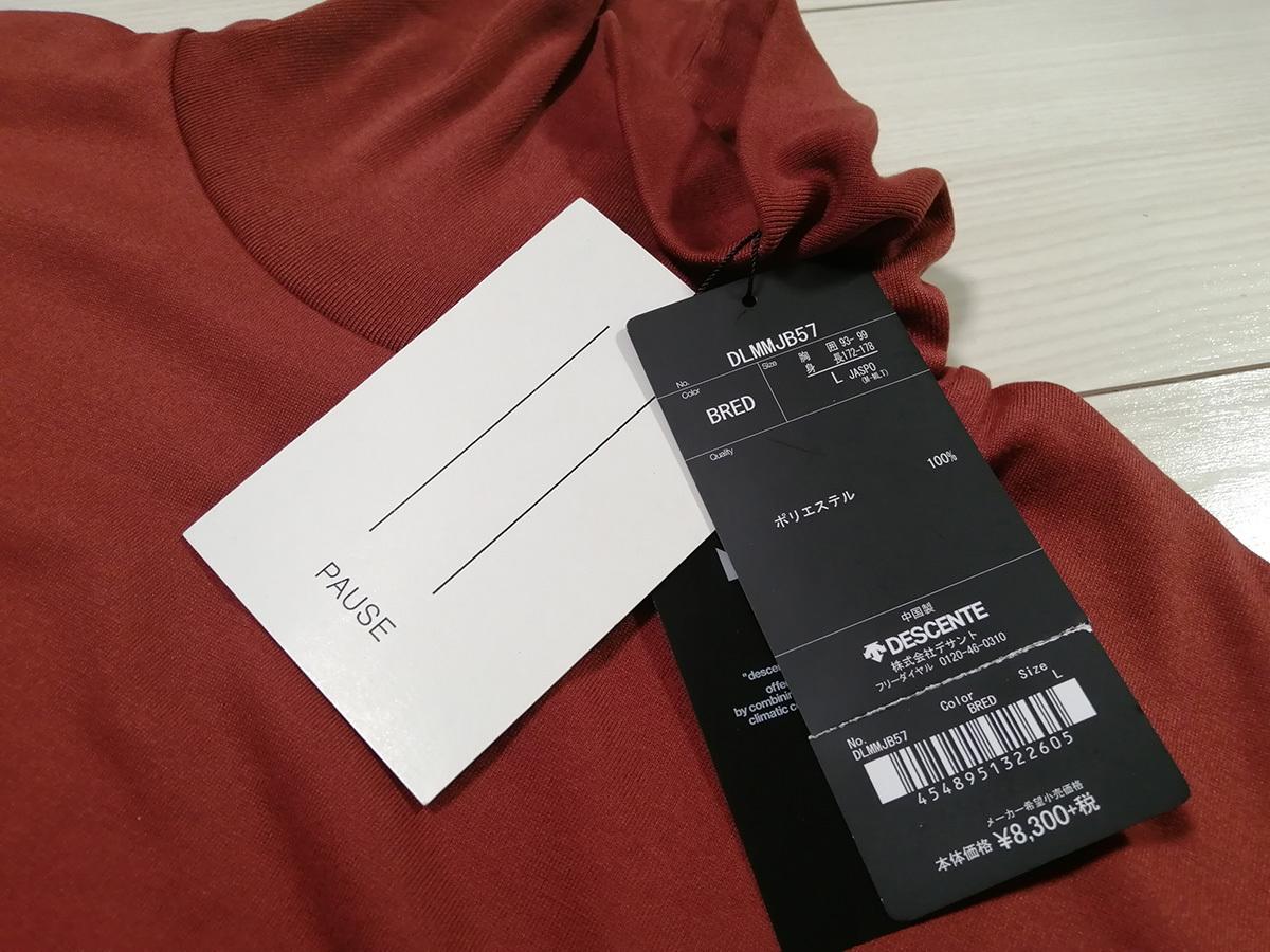 ◆◆新品 デサント ポーズ DESCENTE PAUSE タートルネック 長袖 Tシャツ カットソー メンズ L 定価8,300円+税 BRED オーラリー 送料無料