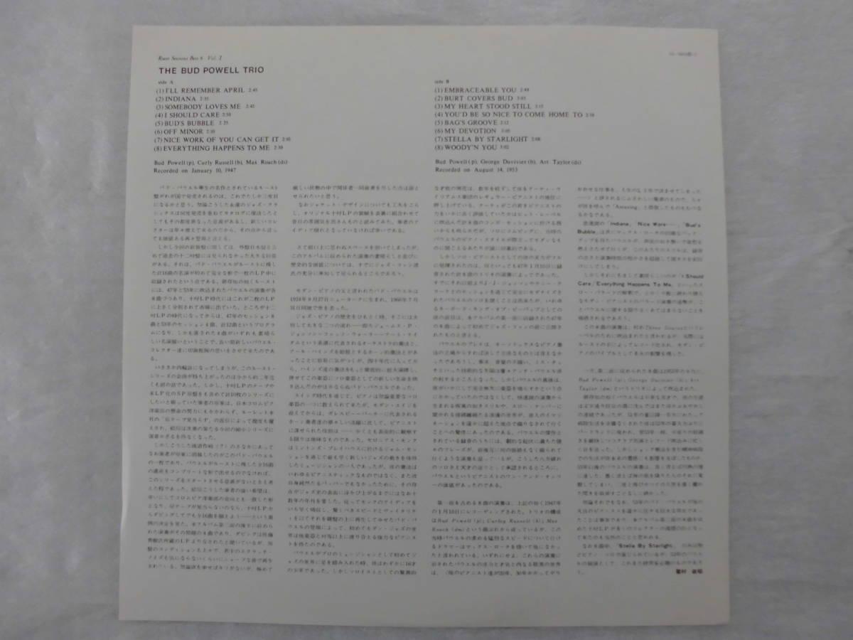 良盤屋 J-1684◆LP◆SL-5044-RO-Jazz  バッド・パウエル・トリオ The Bud Powell Trio The Bud Powell Trio  送料380_画像3