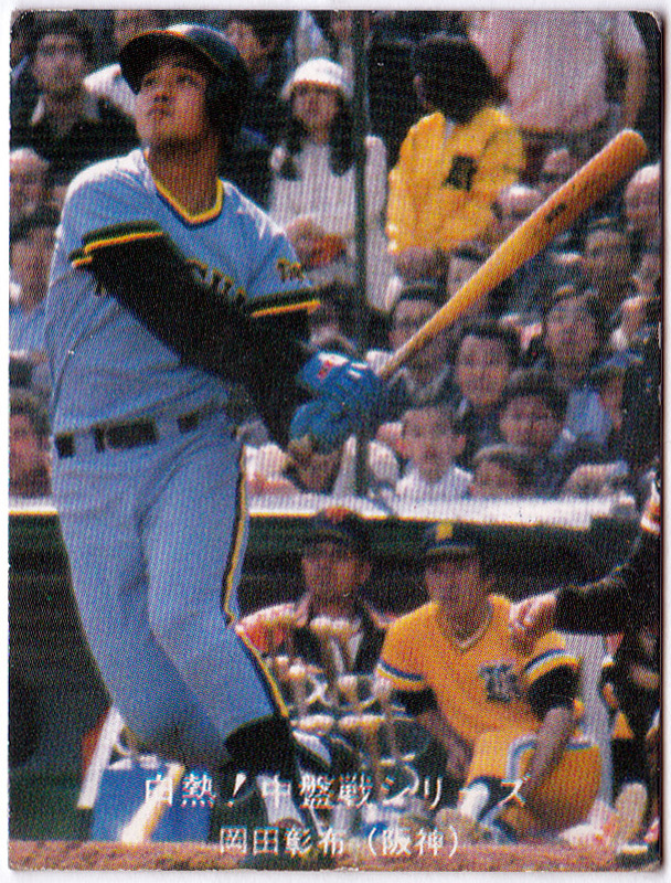カルビー プロ野球チップスカード 1980年 No.141 岡田彰布(阪神タイガース)_画像1