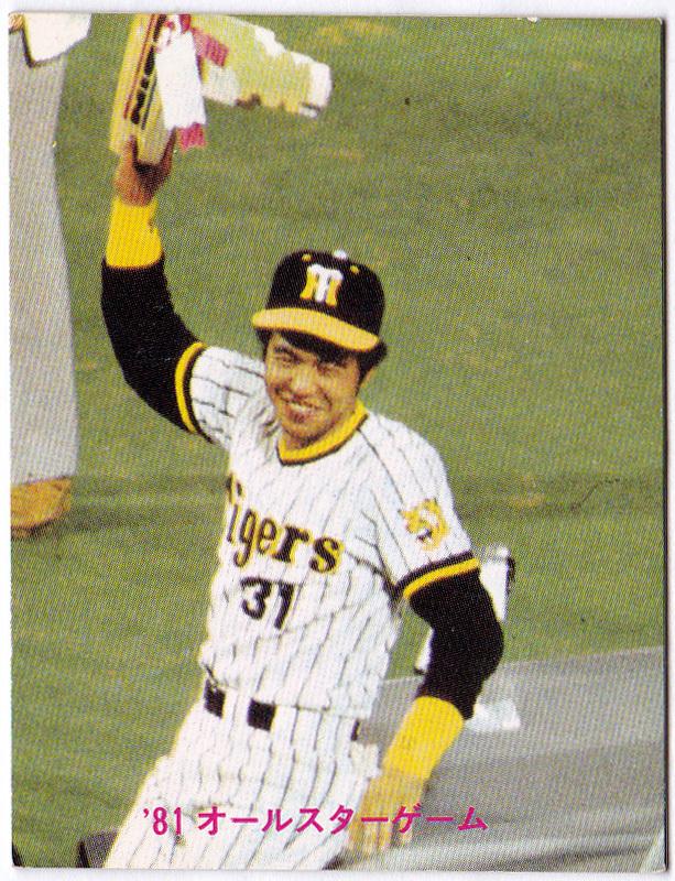 カルビー プロ野球チップスカード 1981年 No.231 '81 オールスターゲーム 掛布雅之(阪神タイガース)_画像1