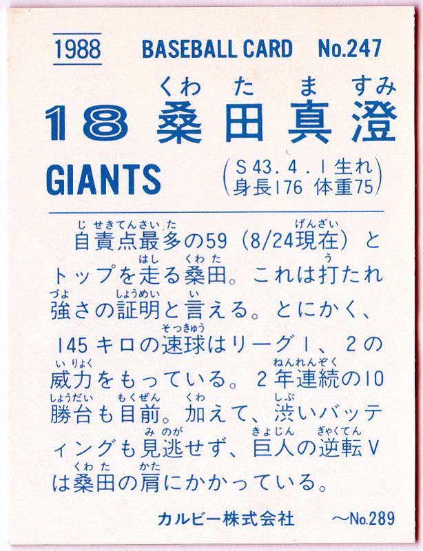 カルビー プロ野球チップスカード 1988年 No.247 桑田真澄(読売ジャイアンツ) 巨人_画像2