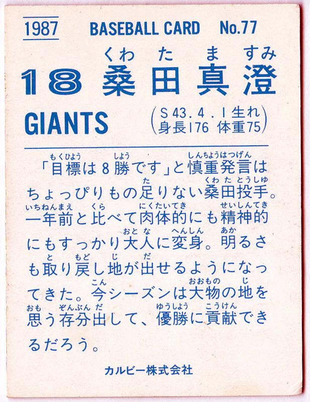 カルビー プロ野球チップスカード 1987年 No.77 桑田真澄(読売ジャイアンツ) 巨人_画像2