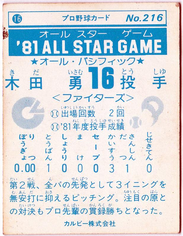 カルビー プロ野球チップスカード 1981年 No.216 木田勇(日本ハムファイターズ)_画像2