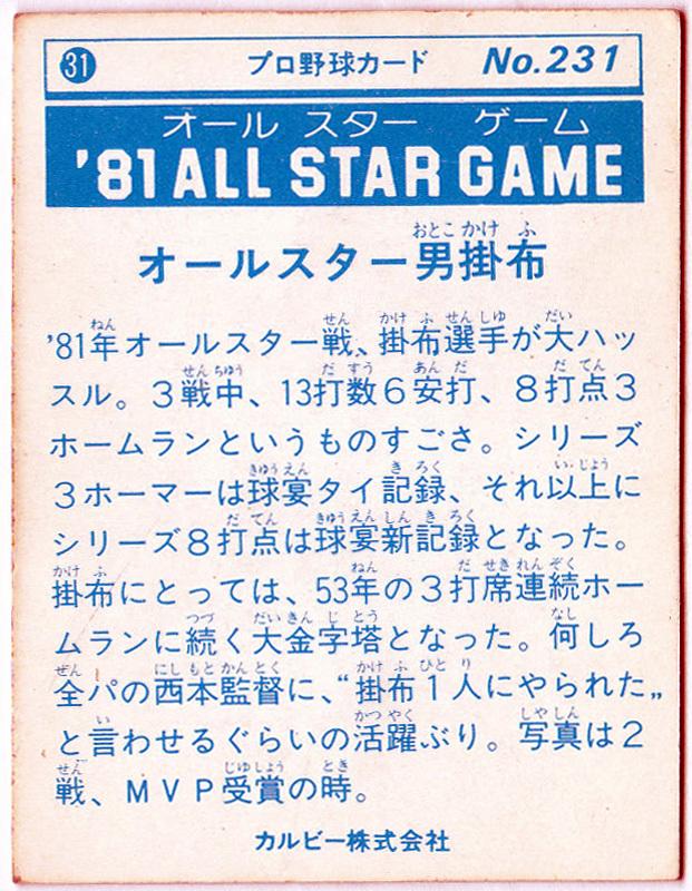 カルビー プロ野球チップスカード 1981年 No.231 '81 オールスターゲーム 掛布雅之(阪神タイガース)_画像2