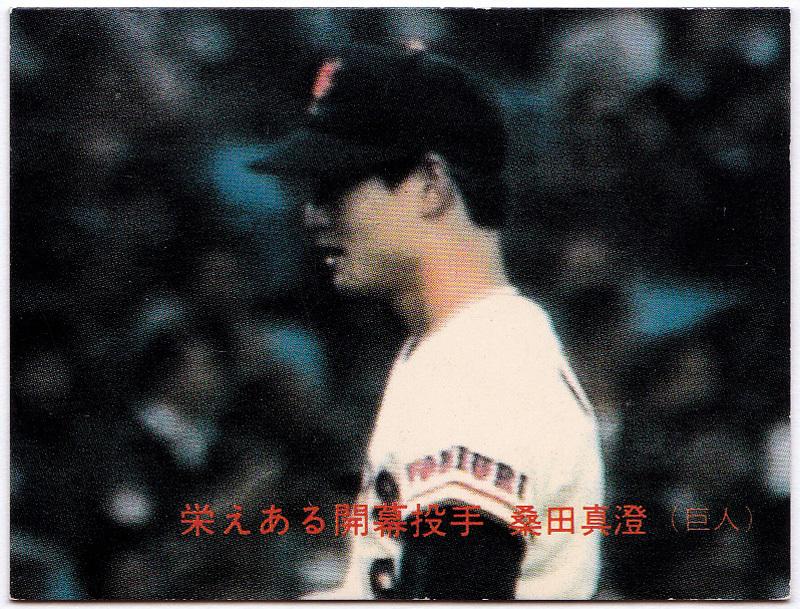 カルビー プロ野球チップスカード 1988年 No.101 桑田真澄(巨人) 栄えある開幕投手_画像1