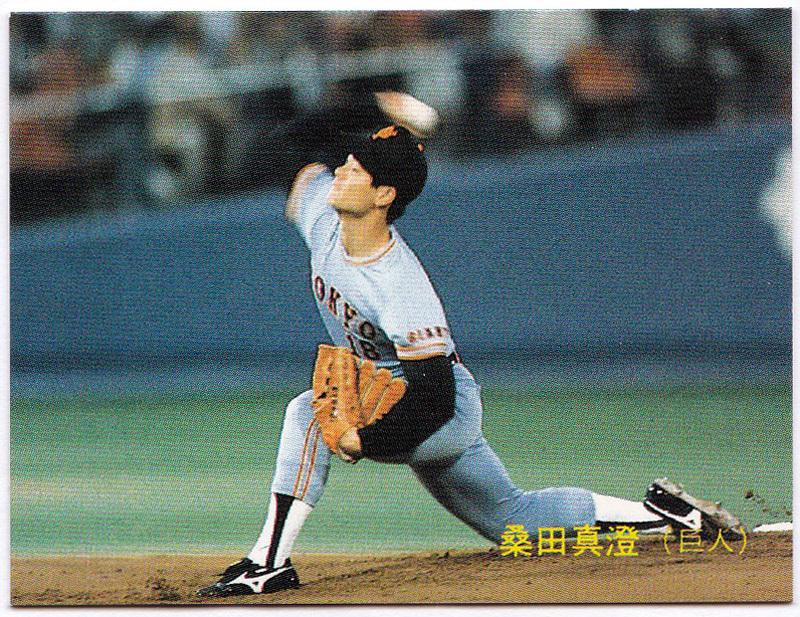 カルビー プロ野球チップスカード 1988年 No.247 桑田真澄(読売ジャイアンツ) 巨人_画像1