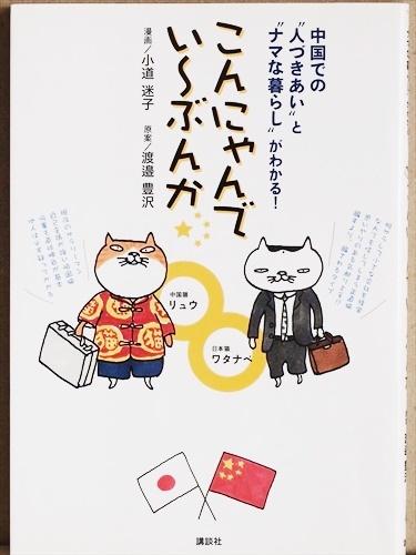 『こんにゃんでい~ぶんか』 中国での人づきあいとナマな暮らしがわかる! 日本猫ワタナベ 中国猫リュウ 小道迷子 渡邉豊沢 コミック