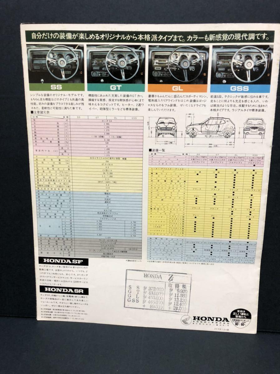 当時物 旧車 ホンダ ホンダZ ハードトップ GSS/GL/GT/SS カタログ_画像2
