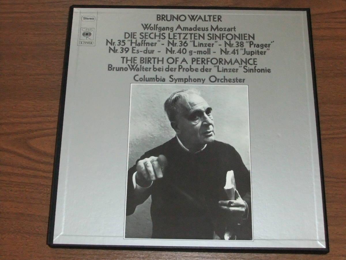 ◆独盤 ブルーノ・ワルター、コロンビア交響楽団/ モーツァルト 後期交響曲集 リハーサル付き 4LP_画像1
