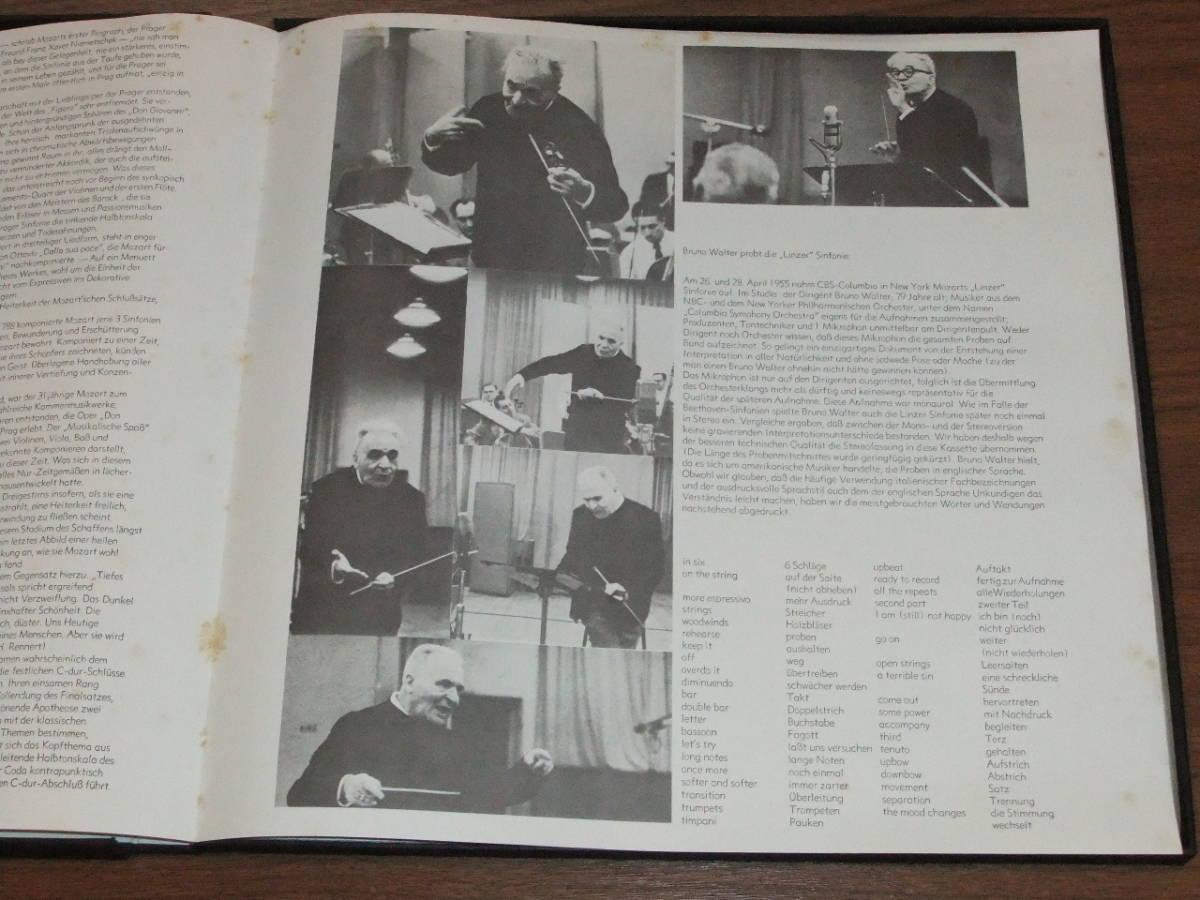 ◆独盤 ブルーノ・ワルター、コロンビア交響楽団/ モーツァルト 後期交響曲集 リハーサル付き 4LP_画像3