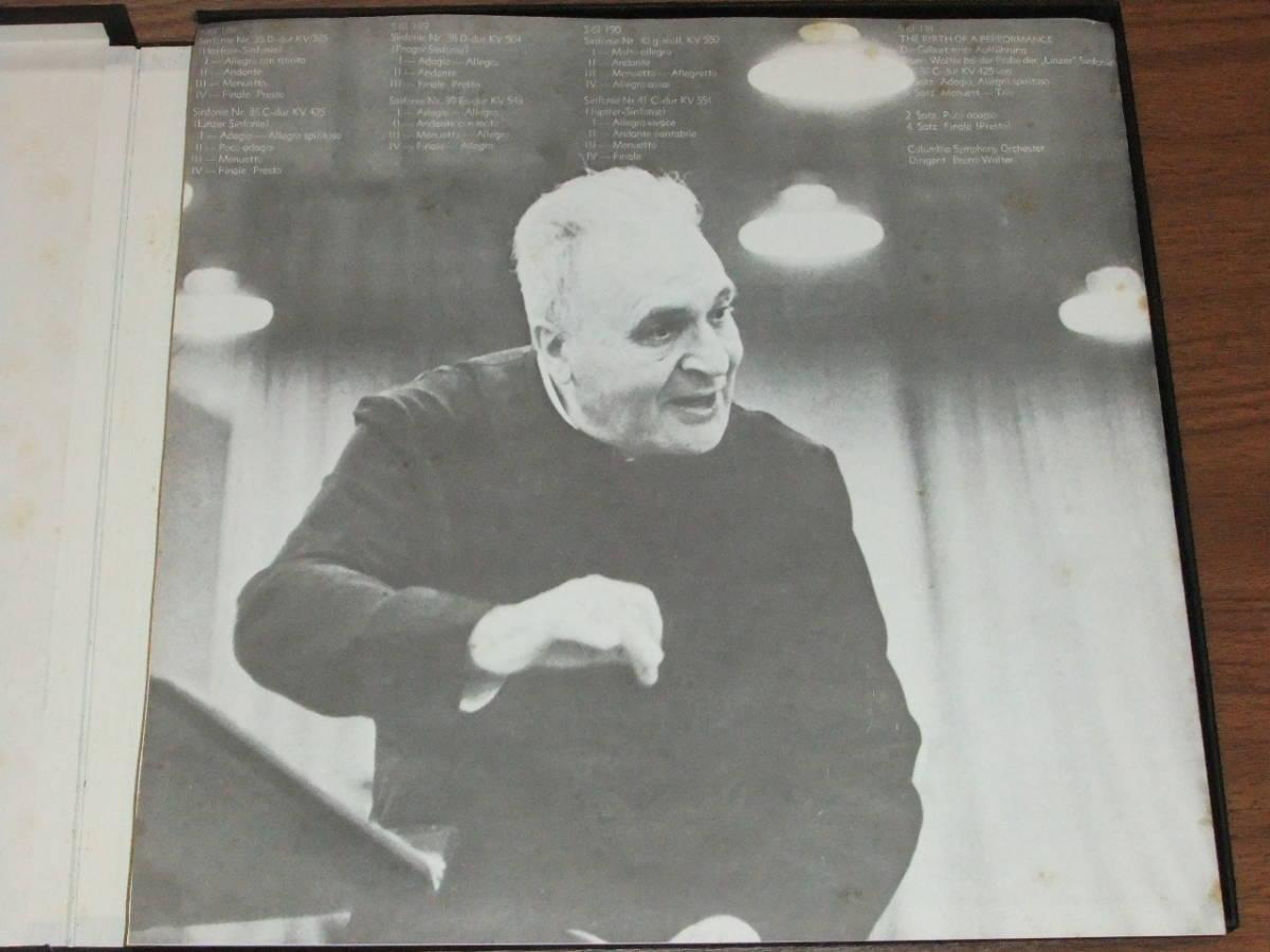 ◆独盤 ブルーノ・ワルター、コロンビア交響楽団/ モーツァルト 後期交響曲集 リハーサル付き 4LP_画像4