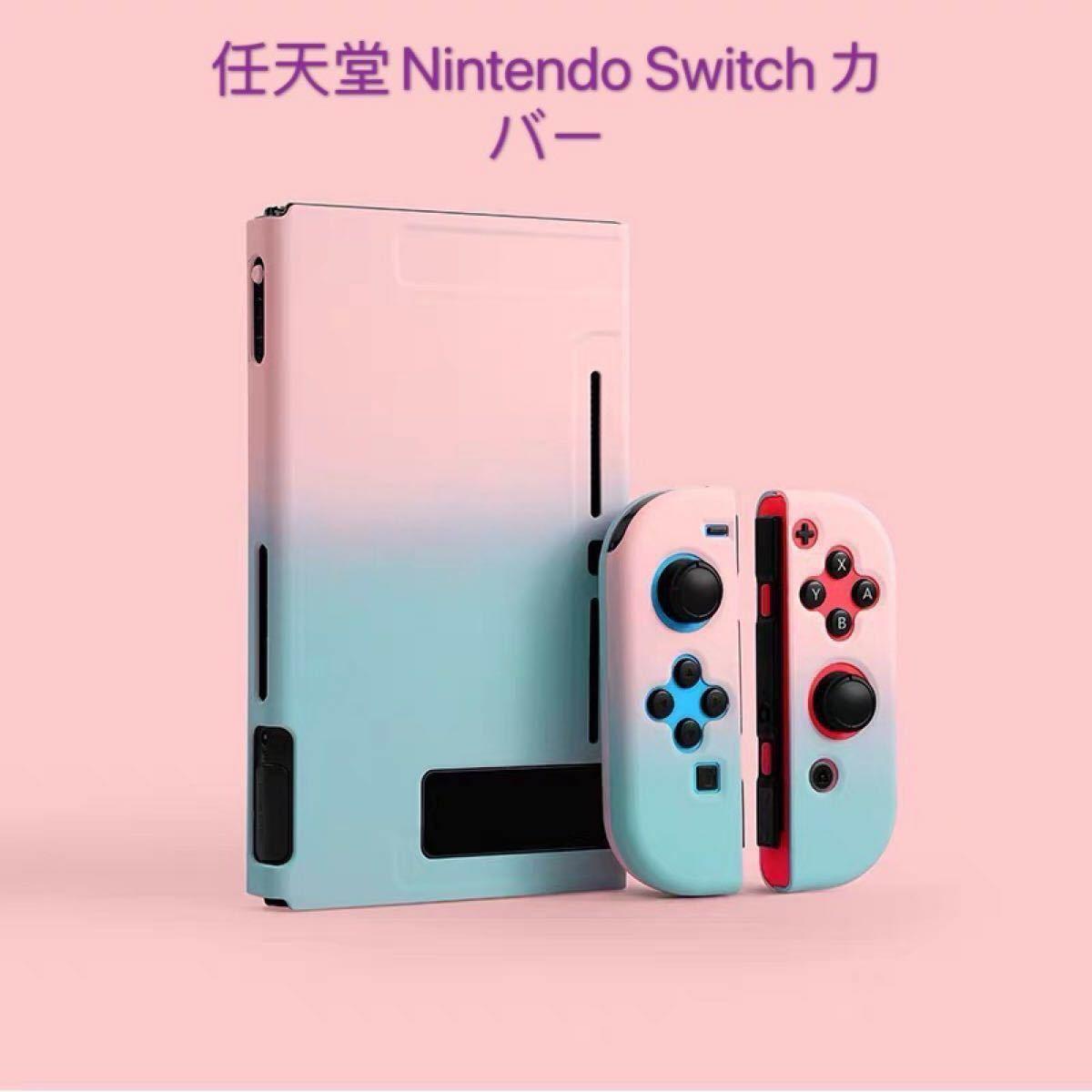 任天堂 Nintendo Switch ケース保護スキンカバー ピンクとグリーン