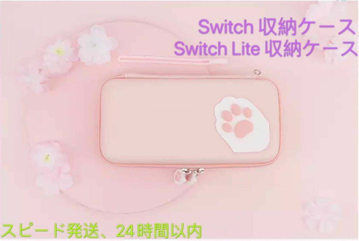 Switch 収納ケース Switch Lite 収納ケース ブラック 猫の爪