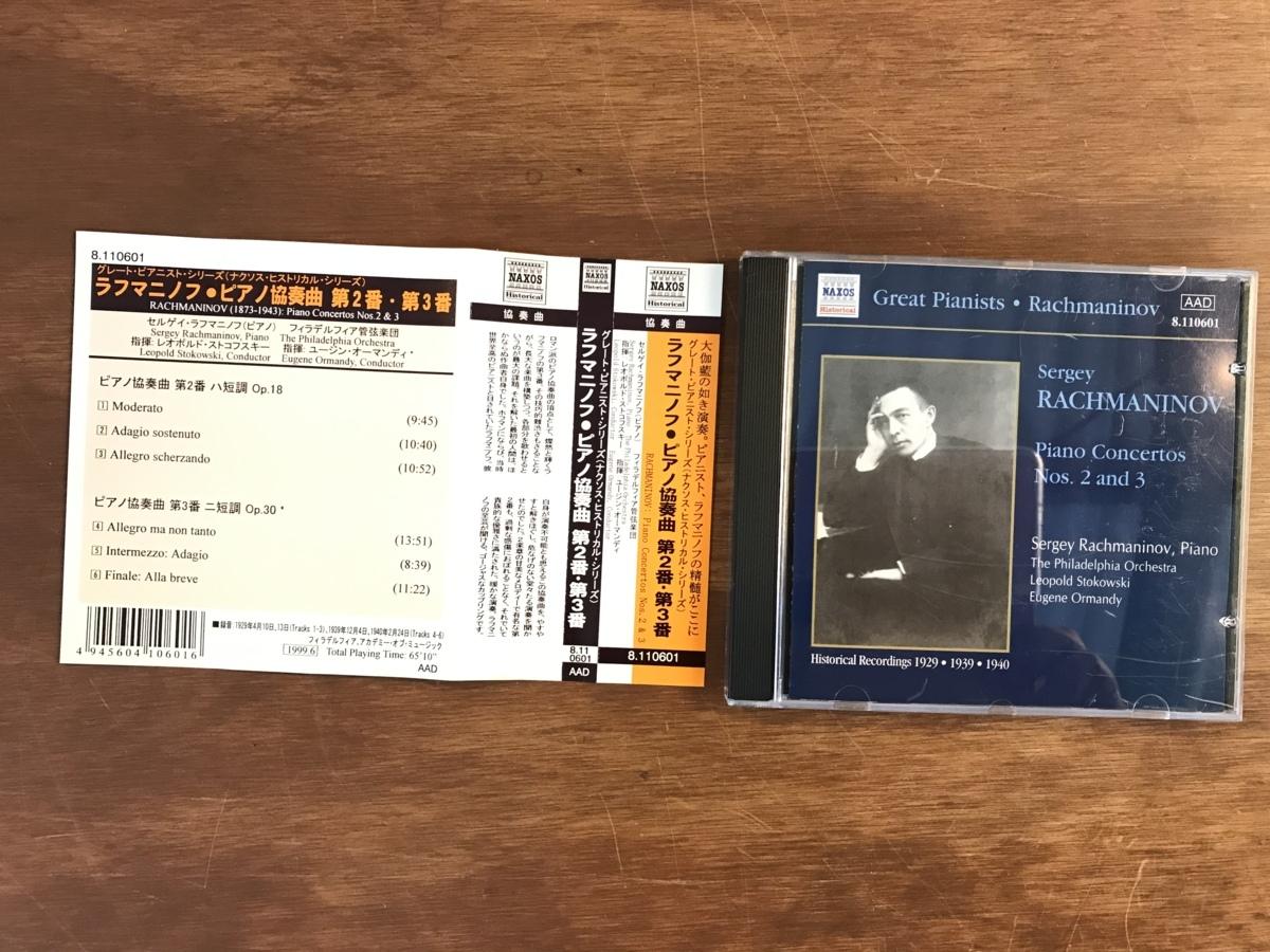 ■送料無料■ラフマニノフ「ピアノ協奏曲 第2番・第3番」輸入盤 CD 音楽 MUSIC /UN/M72-99_画像1